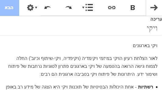 קובץ:Mobile visualeditor frontend.PNG