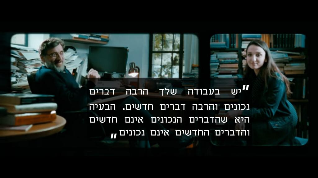 תמונה מתוך הסרט הערת שוליים